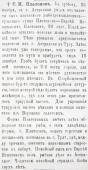 2. Различные выписки, содержащие информацию об урожецах и жителях г. Тула File