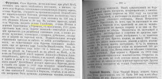 Населенные пункты прихода села Фурсово на 1916 год File