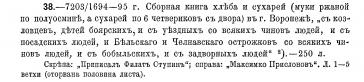Архивные источники генеалогического характера по Козловскому уезду File