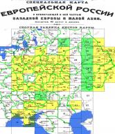 Карты Российской Империи File