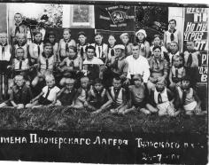Прикрепленный файл пионер лагерь
