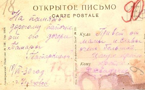 Подписать открытку на память