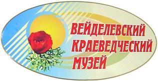 краеведческий музей Вейделевка