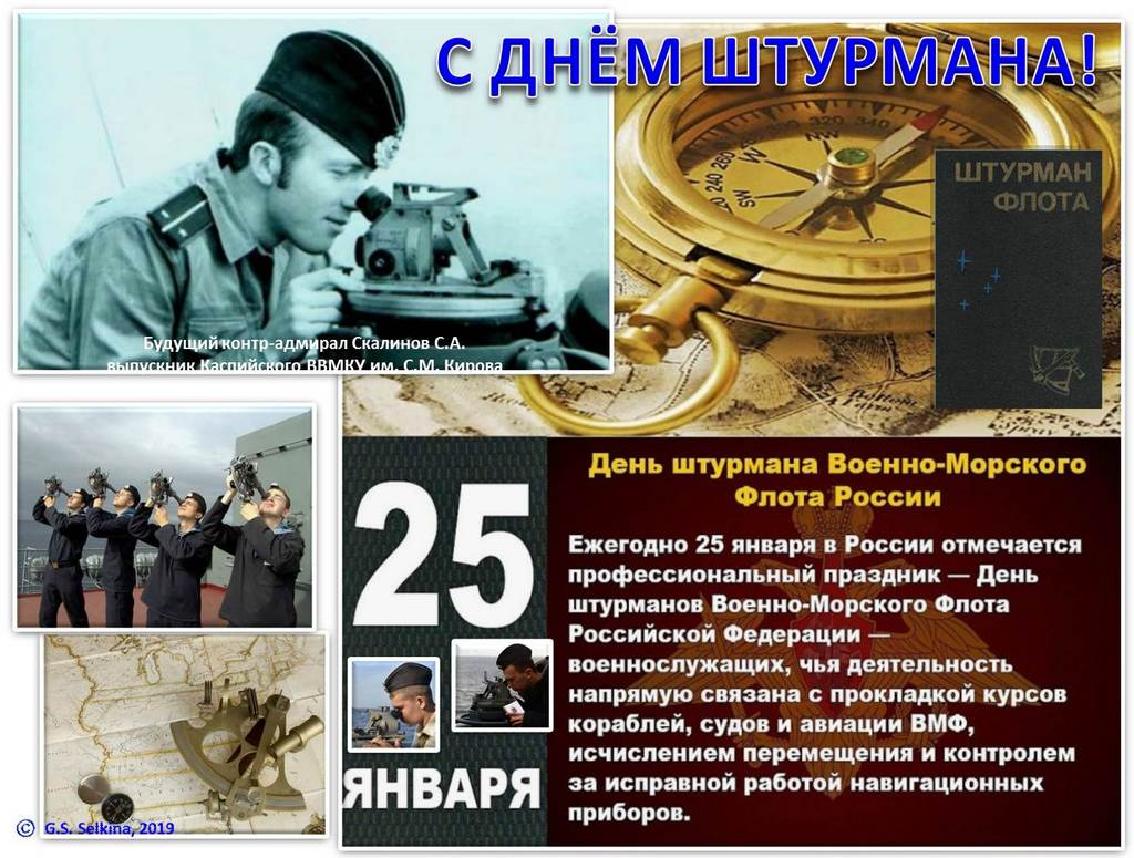 поиск адресов картинка с днем штурмана вмф россия служба фтс