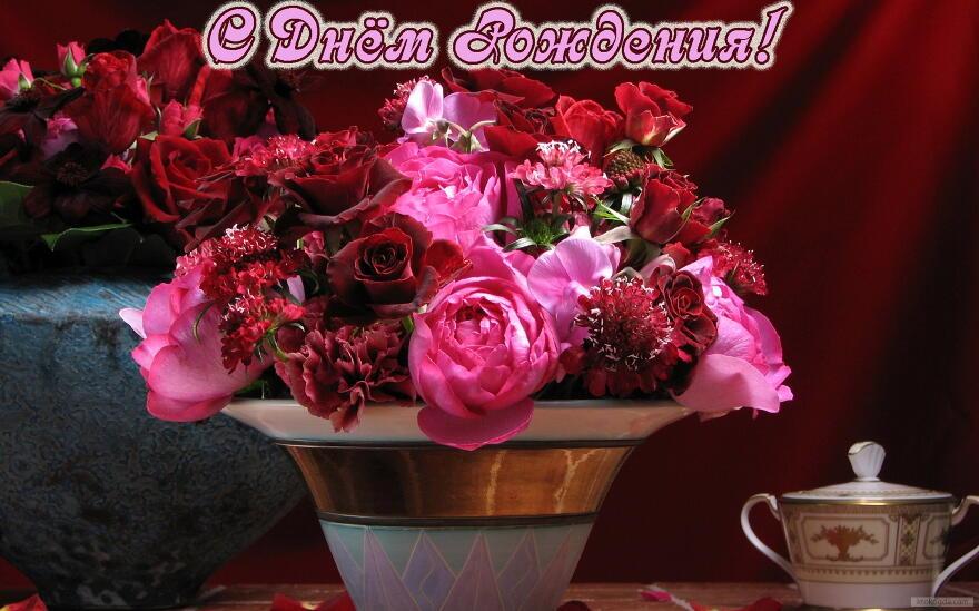 цветы с днём рождения женщине красивые фото
