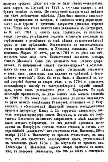 Информация о деревне Хорновка File