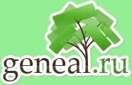 geneal_ru
