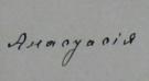pnh (Анастасия)