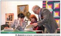 душаков, Липецкая