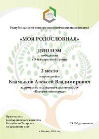 Kalmikov